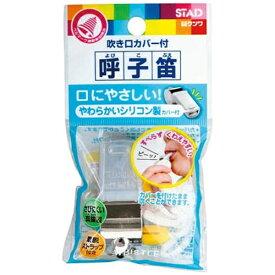 クツワ KUTSUWA [学用品] 呼子笛 (吹き口カバー付) RW005