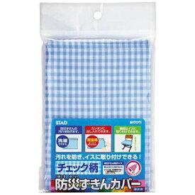 クツワ KUTSUWA [学用品] 防災ずきんカバー ブルー KZ003BL