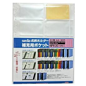 セキセイ SEKISEI [ホルダー] セグレス 名刺ホルダー専用補充用ポケット ヨコ入れ A4 10枚入 NPX-20-00