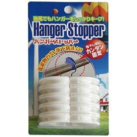 オリエント ハンガーストッパー OR2505-W ホワイト【洗濯機】
