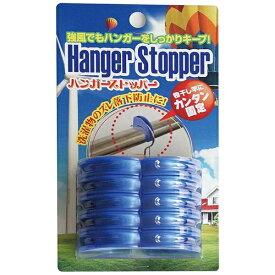 オリエント ハンガーストッパー OR2507-B ブルー【洗濯機】