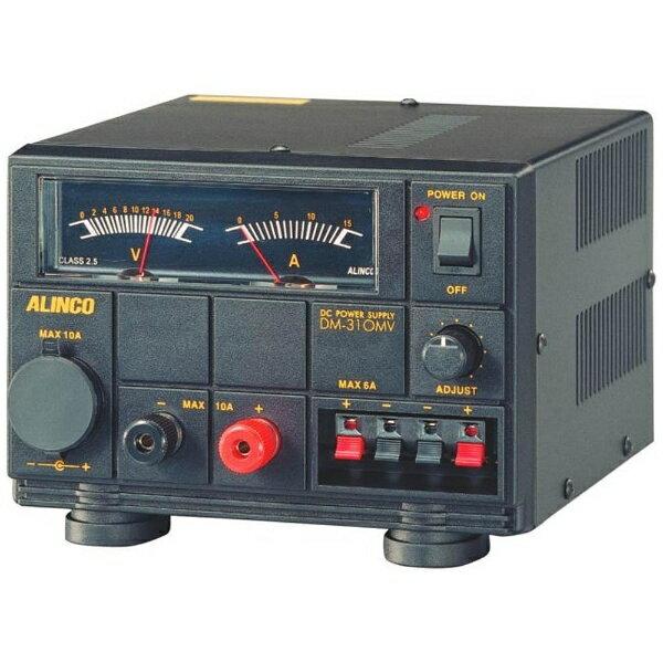 【送料無料】 アルインコ ALINCO 無線機器用安定化電源器 DM-310MV