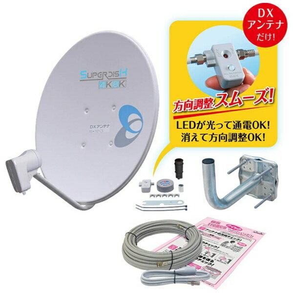 【送料無料】 DXアンテナ 2K・4K・8K衛星放送対応 BS・110度CSデジタルアンテナセット(レベルインジケーター付) BC453SCK
