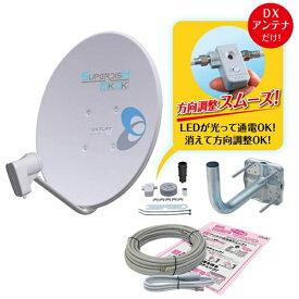 DXアンテナ 2K・4K・8K衛星放送対応 BS・110度CSデジタルアンテナセット(レベルインジケーター付) BC453SCK[BC453SCK]