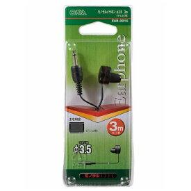 オーム電機 OHM ELECTRIC イヤホン カナル型 EAR-0016 ブラック [φ3.5mm ミニプラグ][EAR0016]