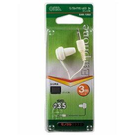 オーム電機 OHM ELECTRIC イヤホン カナル型 EAR-1202 ホワイト [φ3.5mm ミニプラグ][EAR1202]