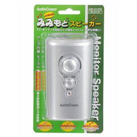 オーム電機 OHM ELECTRIC ASP-2147K テレビ用スピーカー AudioComm[ASP2147K]
