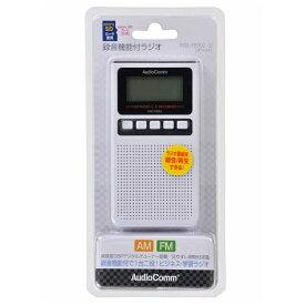 オーム電機 OHM ELECTRIC 携帯ラジオ AudioComm ホワイト RAD-F830Z [AM/FM /ワイドFM対応][ラジオ録音機能付き RADF830ZW]