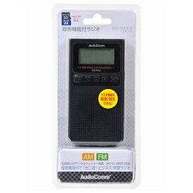 オーム電機 OHM ELECTRIC RAD-F830Z 携帯ラジオ AudioComm ブラック [AM/FM /ワイドFM対応][ラジオ録音機能付き RADF830ZK]