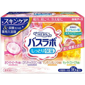 白元 HERS(バスラボ) 彩り果実とお花のアソート(4種類×4錠入) [入浴剤]【rb_pcp】