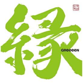 ユニバーサルミュージック GReeeeN/縁 通常盤 【CD】