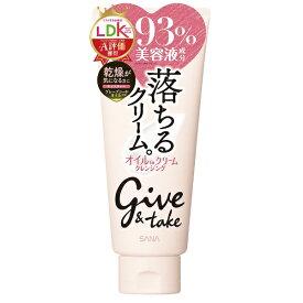 常盤薬品 TOKIWA Pharmaceutical SANA(サナ)ギブ&テイク クレンジングオイルクリーム モイスチャー 180g