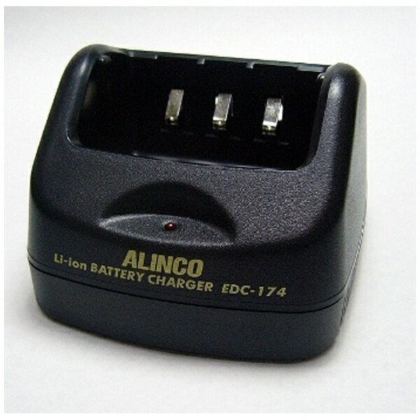 【送料無料】 アルインコ DJ-X11用 シングル充電器セット EDC-174A