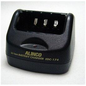 アルインコ ALINCO DJ-X11用 シングル充電器セット EDC-174A
