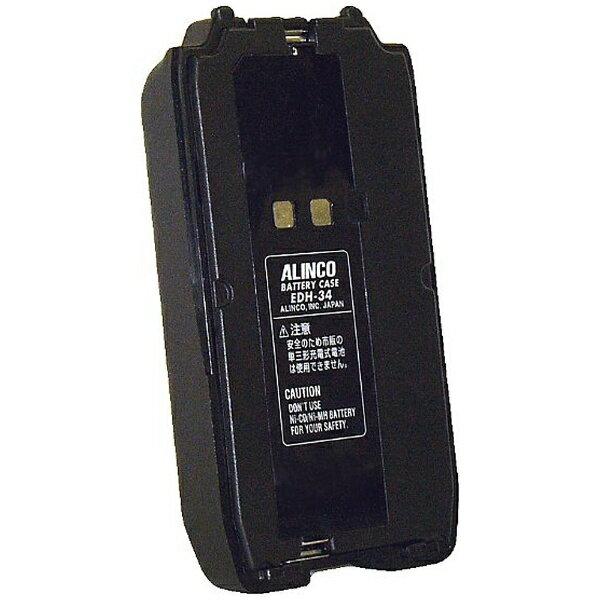 アルインコ DJ-S17/S47/S57用 乾電池ケース EDH-34