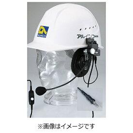 アルインコ ALINCO ヘルメット用ヘッドセット EME-63A