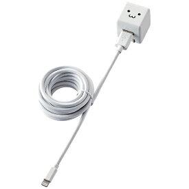 エレコム ELECOM AC充電器+Lightningケーブル 2.5m ホワイトフェイス LPA-ACUAS255WF [USB給電対応 /1ポート]