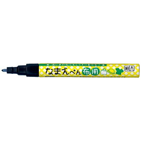呉竹 Kuretake なまえペン布用 B PFC-W10A010S <XPN0602>[XPN0602]