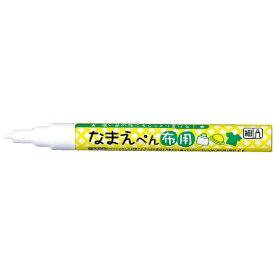 呉竹 Kuretake なまえペン布用 W PFC-W10A000S <XPN0601>[XPN0601]【wtcomo】