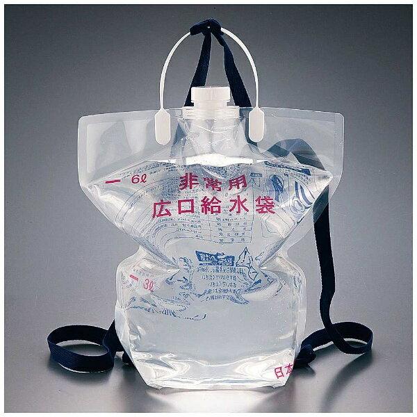 星硝 非常用 背負い式広口給水袋 6L(個装) <ZKY1401>