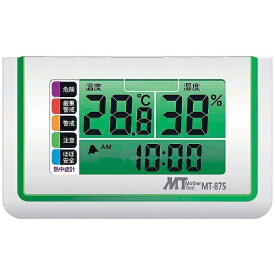マザーツール MotherTool 熱中症指数表示機能付き温湿度計 MT-875 <BNT1601>[BNT1601]