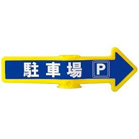 ミツギロン MITSUGIRON チェーンアロー用表示シール(2枚入) SF-55D 駐車場 <ZTC1504>[ZTC1504]