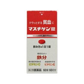 【第2類医薬品】 マスチゲン錠(60錠)【wtmedi】日本臓器製薬 Nippon Zoki Pharmaceutical