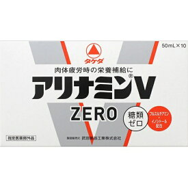 アリナミンVゼロ(50mL×10本)武田コンシューマーヘルスケア Takeda Consumer Healthcare Company