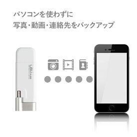 ロジテック Logitec LMF-LGU264GWH USBメモリ LMF-LGU2GWHシリーズ ホワイト [64GB /USB2.0 /USB TypeA+Lightning /キャップ式][LMFLGU264GWH]