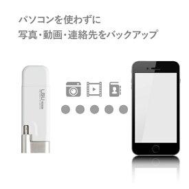 ロジテック Logitec LMF-LGU232GWH USBメモリ LMF-LGU2GWHシリーズ ホワイト [32GB /USB2.0 /USB TypeA+Lightning /キャップ式]