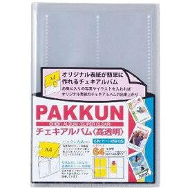 セキセイ SEKISEI パックン チェキアルバム<高透明> PKC-7432[PKC7432]