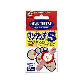 【第2類医薬品】 イボコロリ絆創膏 ワンタッチSサイズ(12枚入)【wtmedi】横山製薬