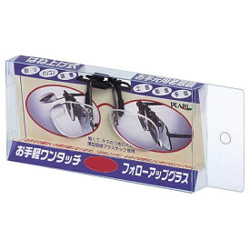 パール Pearl はね上げ式 老眼鏡 フォローアップグラス(+2.00)