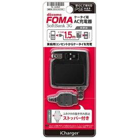 PGA ケータイ用[FOMA・SoftBank3G] AC充電器 (1.5m・ブラック) PG-JUA954F