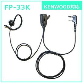 FRC エフ・アール・シー 耳かけ付カナル型イヤホンマイク KENWOOD対応 FP-33K FIRSTCOM FP-33K