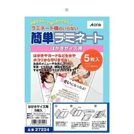 エーワン A-one 簡単ラミネート はがきサイズ用 (5枚入) 27224【rb_mmmg】