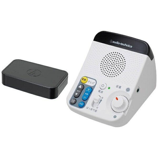 【送料無料】 オーディオテクニカ 赤外線対応 TV用スピーカー(リモコン付) AT-SP450TV
