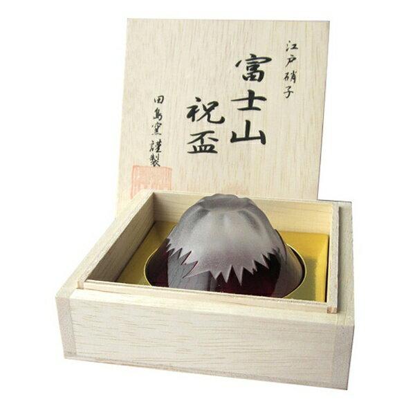 田島硝子 江戸硝子 富士山祝杯 赤富士