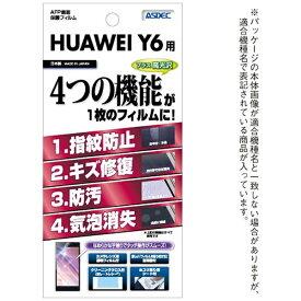 アスデック ASDEC HUAWEI Y6用 AFPフィルム AFP-HWY6