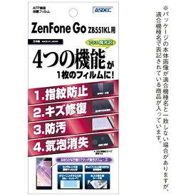 アスデック ASDEC ZenFone GO(ZB551KL)用 AFPフィルム AFP-ZB551KL