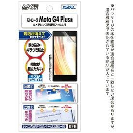 アスデック ASDEC Moto G4 Plus用 ノングレアフィルム3 NGB-MMG4P