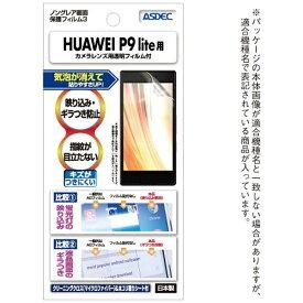 アスデック ASDEC HUAWEI P9 lite用 ノングレアフィルム3 NGB-HWP9L
