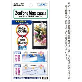 アスデック ASDEC ZenFone Max(ZC550KL)用 ノングレアフィルム3 NGB-ZC550KL