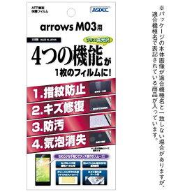 アスデック ASDEC arrows M03用 AFPフィルム AFP-FM03