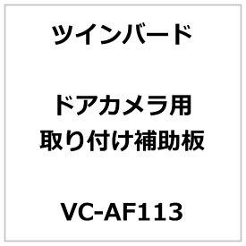 ツインバード TWINBIRD ドアカメラ取付補助板 VC-AF113《配送のみ》