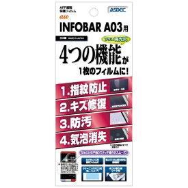 アスデック ASDEC INFOBAR A03用 AFPフィルム AFP-KYV33