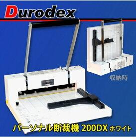 ダーレージャパン DAHLE JAPAN パーソナル裁断機 (A4サイズ) 200DX[200DXジスイサイダンキホワイト] 【メーカー直送・代金引換不可・時間指定・返品不可】