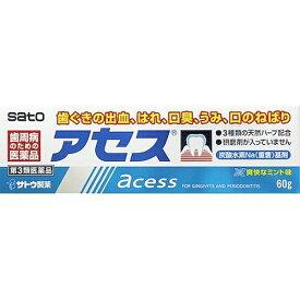 【第3類医薬品】 アセス 新(60g)【wtmedi】佐藤製薬 sato