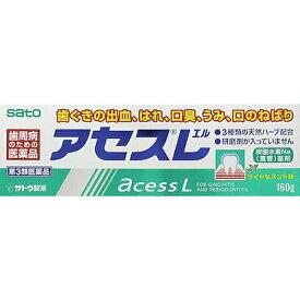 【第3類医薬品】 アセスL 新(160g)【wtmedi】佐藤製薬 sato