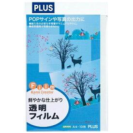 プラス PLUS インクジェット用紙 紙クリエイターシリーズ 光沢透明フィルム IT-324F-C[IT324FCL]【wtcomo】